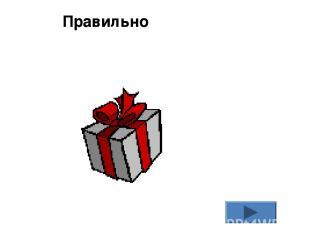 Кто вам больше всех понравился? Иван – царевич и Василиса Премудрая. Почему? Вас