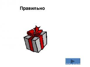 Подведение итогов Вопросы учебной темы: Красный – радостно, Желтый – приятно, Зе
