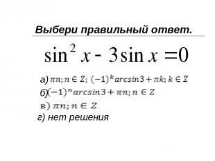 а) б) г) нет решения Выбери правильный ответ.