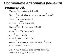 Составьте алгоритм решения уравнений.