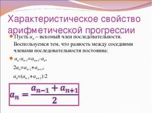 Характеристическое свойство арифметической прогрессии Пусть an – искомый член по
