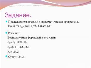 Задание. Последовательность (cn)- арифметическая прогрессия. Найдите c21, если c