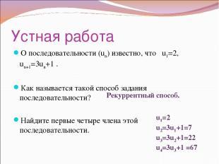 Устная работа О последовательности (un) известно, что u1=2, un+1=3un+1 . Как наз