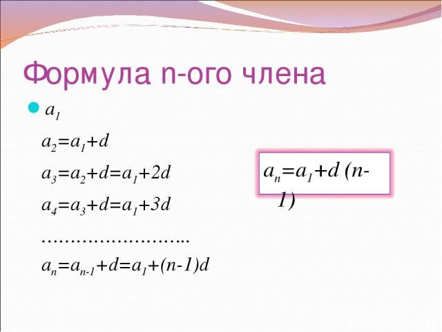 Формула n-ого члена a1 a2=a1+d a3=a2+d=a1+2d a4=a3+d=a1+3d …………………….. an=an-1+d=a1+(n-1)d