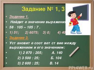 Задание № 1, 3 Задание 1. Найдите значение выражения 58 · 105 – 105 : 7 . 1) 51;