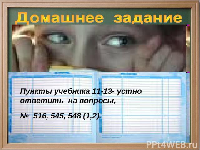 Пункты учебника 11-13- устно ответить на вопросы, № 516, 545, 548 (1,2).