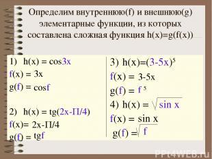Определим внутреннюю(f) и внешнюю(g) элементарные функции, из которых составлена