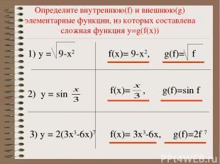 Определите внутреннюю(f) и внешнюю(g) элементарные функции, из которых составлен