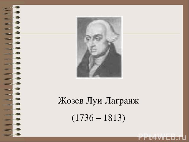 Жозев Луи Лагранж (1736 – 1813)