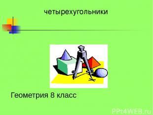 четырехугольники Геометрия 8 класс