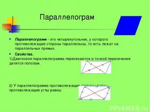 Параллелограмм - это четырехугольник, у которого противолежащие стороны параллел