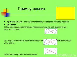 Прямоугольник - это параллелограмм, у которого все углы прямые. Свойства. 1)Диаг
