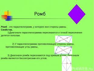 Ромб - это параллелограмм, у которого все стороны рав