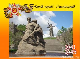 Город -герой. Сталинград .
