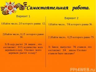 Вариант 1 1)Найти число, 2/3 которого равны 12; 2)Найти число, 0,15 которого р