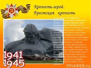Крепость-герой. Брестская крепость Вмузее Брестской крепости рассказывают леген