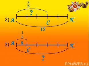 С 2) К К А А С ? ? 15 8 3)