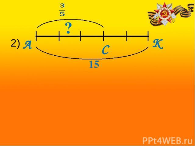 2) К А С ? 15
