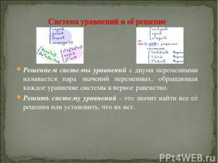 Решением системы уравнений с двумя переменными называется пара значений переменн