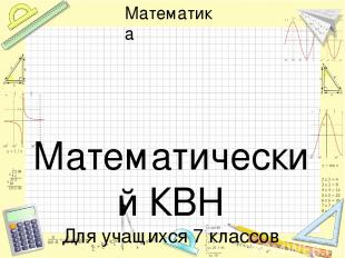 Математический КВН Для учащихся 7 классов Подготовил: учитель МБОУ СОШ№ 1 Белуги