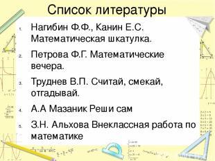 Список литературы Нагибин Ф.Ф., Канин Е.С. Математическая шкатулка. Петрова Ф.Г.