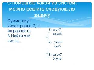 С помощью какой из систем, можно решить следующую задачу Сумма двух чисел равна