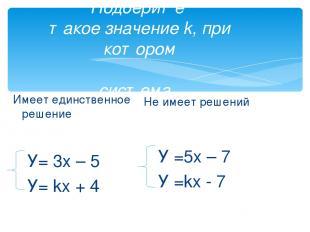 Подберите такое значение k, при котором система Имеет единственное решение У= 3х