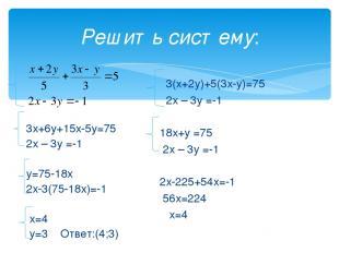 Решить систему: 3х+6у+15х-5у=75 2х – 3у =-1 у=75-18х 2х-3(75-18х)=-1 х=4 у=3 Отв