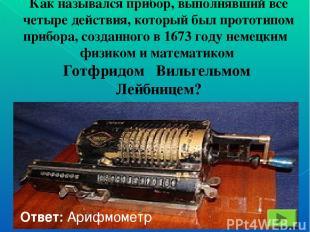 Как назывался прибор, выполнявший все четыре действия, который был прототипом пр
