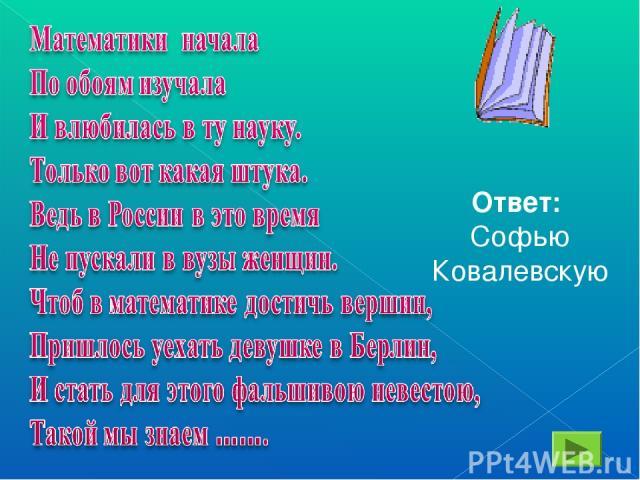Ответ: Софью Ковалевскую