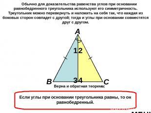 Высоты – перпендикуляры, проведенные из вершины треугольника к прямой, содержаще