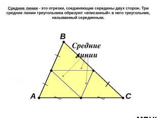 Элементы треугольника А В С Вершина Сторона Угол a b c Основными элементами треу