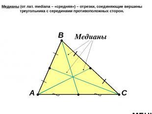 Виды треугольников по отношению к углам Остроугольный Прямоугольный Тупоугольный