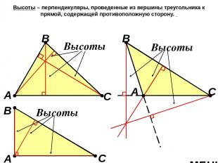 В одной из первых теорем «Начал» Евклида сформулировано основное свойство равноб