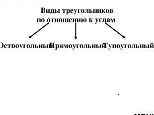 Признаки равенства треугольников: Первый признак равенства треугольников Второй