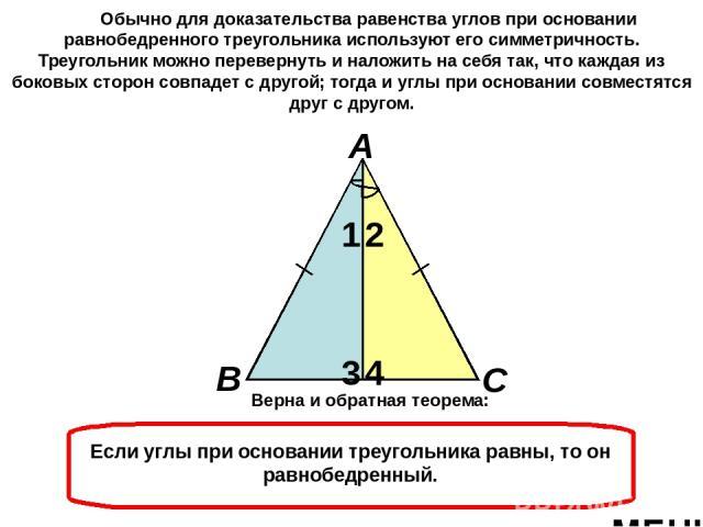 Высоты – перпендикуляры, проведенные из вершины треугольника к прямой, содержащей противоположную сторону. А В С Высоты А В С Высоты МЕНЮ А В С Высоты