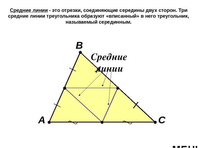Элементы треугольника А В С Вершина Сторона Угол a b c Основными элементами треугольника АВС являются вершины – точки А, В и С; стороны – отрезки a=ВС, b=АС и c=АВ, соединяющие вершины; углы, образованные тремя парами сторон. Углы часто обозначают т…