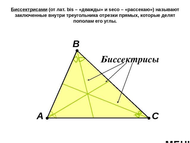 Средние линии - это отрезки, соединяющие середины двух сторон. Три средние линии треугольника образуют «вписанный» в него треугольник, называемый серединным. А В С Средние линии МЕНЮ
