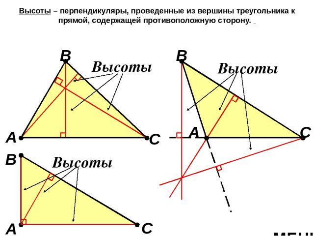 В одной из первых теорем «Начал» Евклида сформулировано основное свойство равнобедренного треугольника: углы при его основании равны. Доказательство этой теоремы приписывают Фалесу Милетскому, жившему за два века до Евклида. Впоследствии теорема пол…