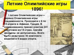 Летние Олимпийские игры 1896! I летние Олимпийские игры— первые Олимпийские игры
