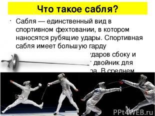 Что такое сабля? Сабля — единственный вид в спортивном фехтовании, в котором нан