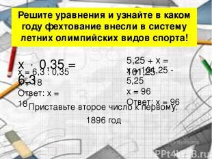 Решите уравнения и узнайте в каком году фехтование внесли в систему летних олимп