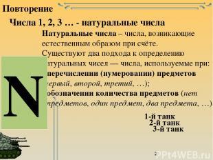 Повторение Числа 1, 2, 3 … - натуральные числа Натуральные числа– числа, возник