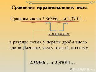 Сравнение иррациональных чисел Сравним числа 2,36366… и 2,37011… совпадают в раз