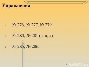 № 276, № 277, № 279 № 280, № 281 (а, в, д). № 285, № 286. Упражнения