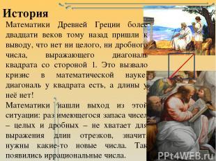 История Математики Древней Греции более двадцати веков тому назад пришли к вывод