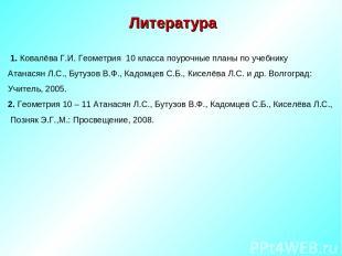Литература 1. Ковалёва Г.И. Геометрия 10 класса поурочные планы по учебнику Атан