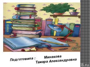 Подготовила : Минакова Тамара Александровна