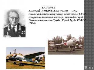 ТУПОЛЕВ АНДРЕЙ НИКОЛАЕВИЧ (1888 — 1972) советский авиаконструктор, академик Н СС