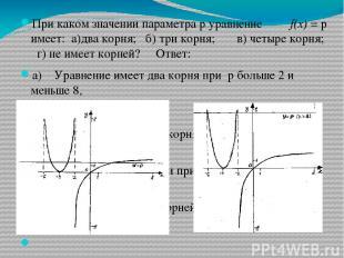 При каком значении параметра p уравнение f(x) = p имеет: а)два корня; б) три кор